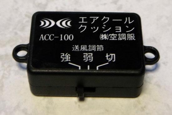 AirCoolCushion_010.jpg