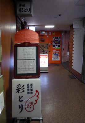 Ayatori_001.jpg