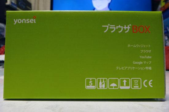 Browser_BOX_002.jpg