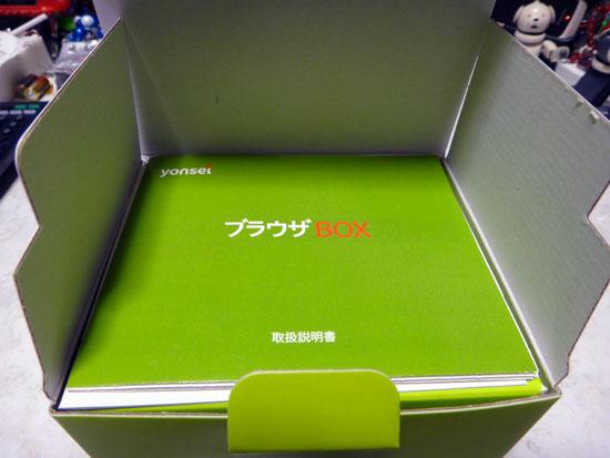 Browser_BOX_007.jpg