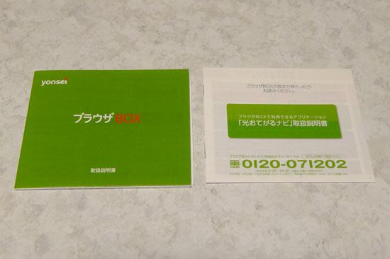 Browser_BOX_022.jpg