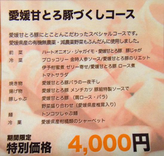 Butagumi_010.jpg