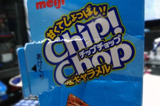 ChipChop_Caramel_003.jpg