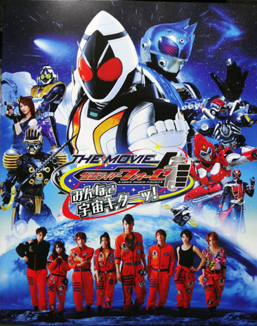 FOURZE_GO-BUSTERS_001.jpg