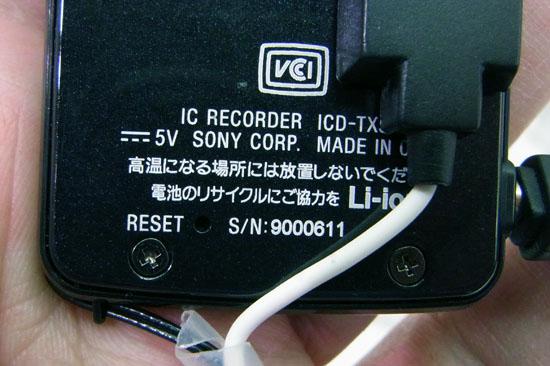 ICD_TX50_006.jpg