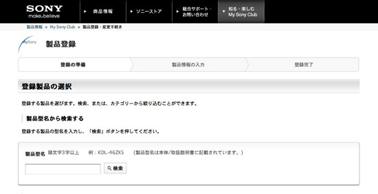 MySonyClub_013.jpg