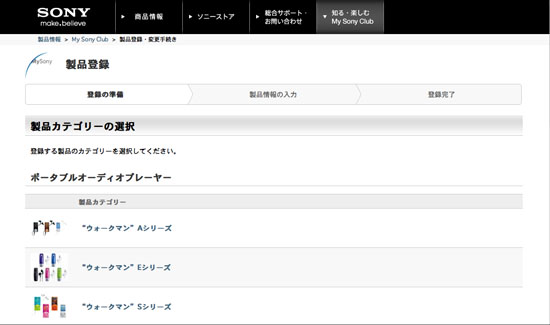 MySonyClub_015.jpg