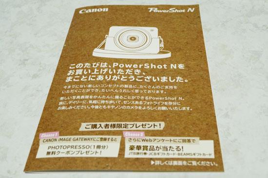 PowerShot_N_031.jpg