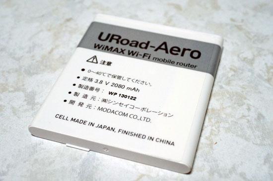 URoad_Aero_010.jpg
