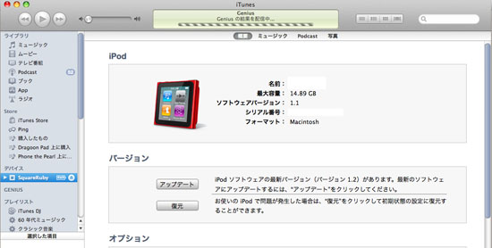 iPod_nano_6th_062.jpg