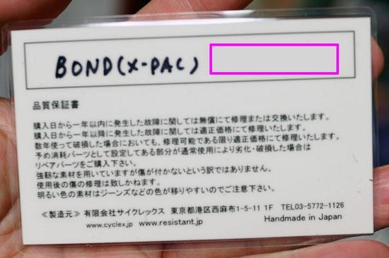 BOND_X-Pac_012.jpg