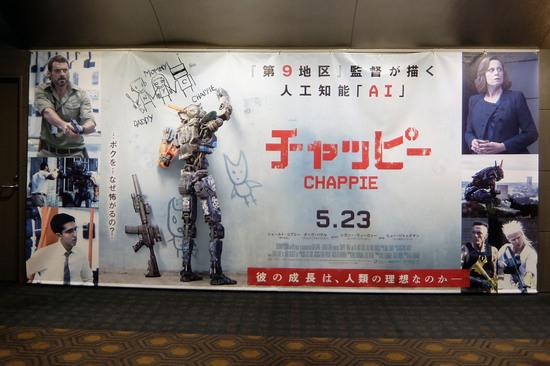 CHAPPiE_001.jpg