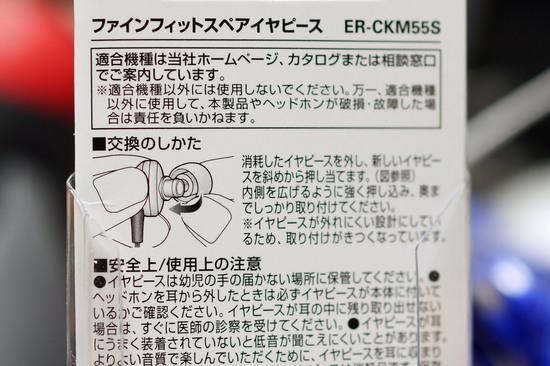 ER_CKM55S_002.jpg