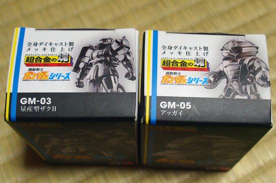 GM_03_05_003.jpg