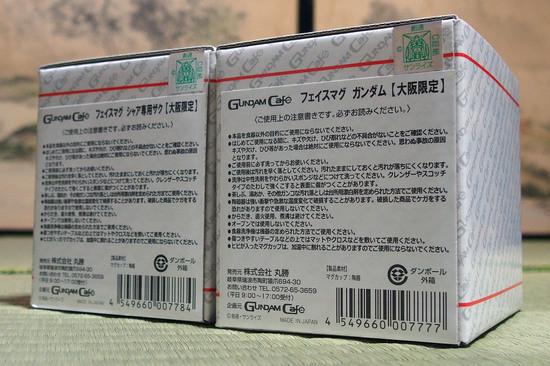 Gundam_Cafe&Bar_003.jpg