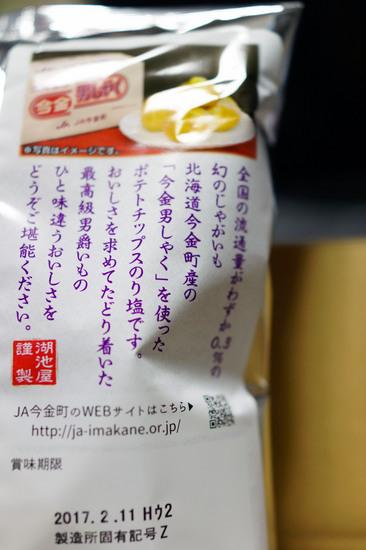 Imakane_Dansyaku_004.jpg