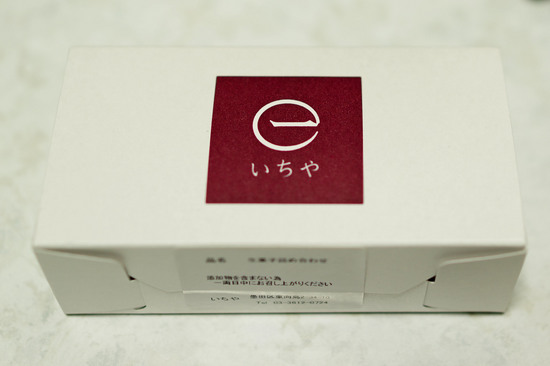 Kurogoma_Ohagi_001.jpg