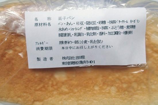 Lucky_Bread_010.jpg