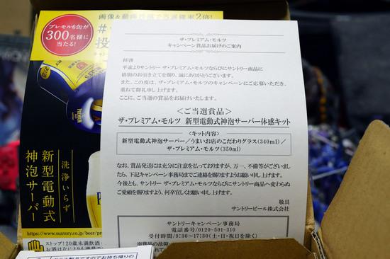 New_KAMIAWA_SERVER_Kit_004.jpg