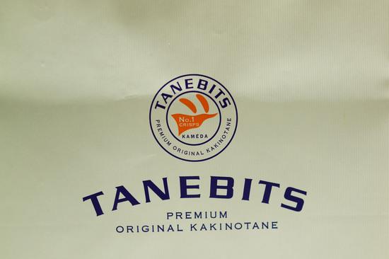 TANEBITS_NUTS_MIX_002.jpg